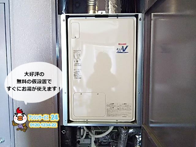 熱源機RUFH-V2403AFF2-3(リンナイ)