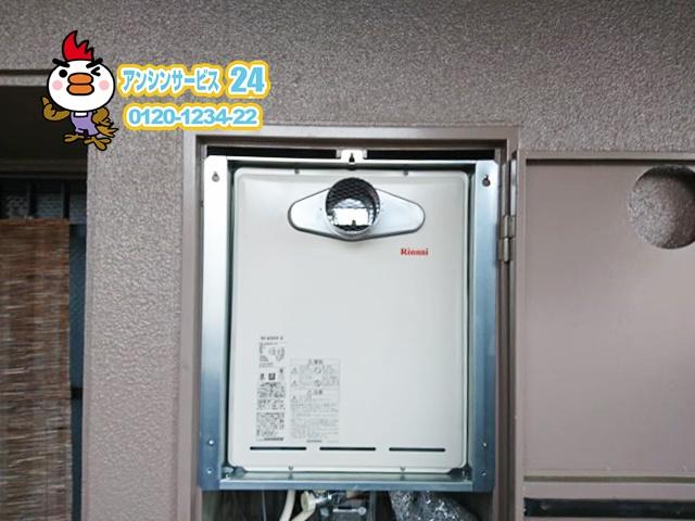 リンナイ RUF-A2005SAT