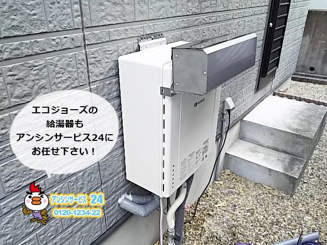 ノーリツGT-C246SAWX