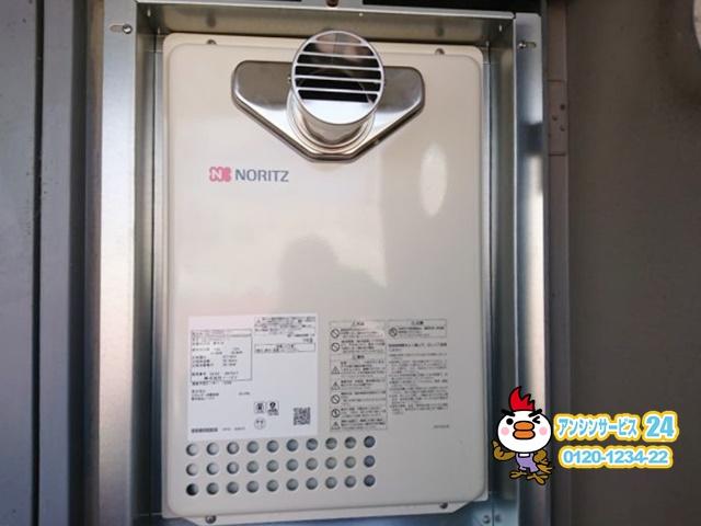 ノーリツ GQ-2039WS-T-1