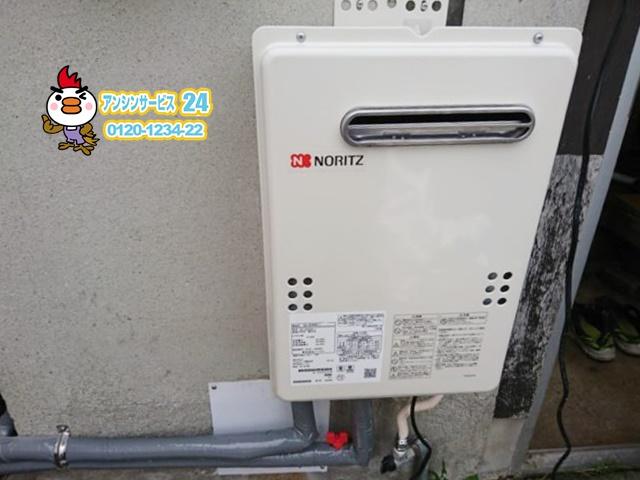 ノーリツ GQ-2039WS-1
