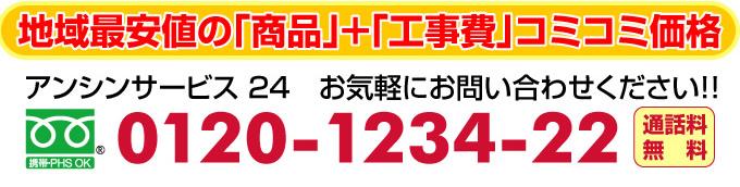 ガス給湯器+工事費コミコミ価格 お問い合わせ アンシンサービス24