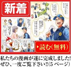 名古屋給湯器.com 名古屋アンシンサービス24 マンガ