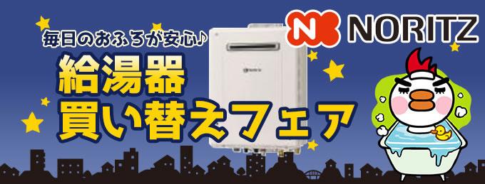 ガス給湯器を名古屋市~愛知・三重・岐阜でおさがしなら給湯器工事費込ノーリツ(Noritz) ガス給湯器買い替え
