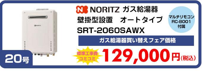 ガス給湯器を名古屋市~愛知・三重・岐阜でおさがしなら給湯器工事費込ノーリツ ガス給湯器壁掛け型オートタイプSRT-2060SAWX マルチリモコンRC-B001付属 ガス給湯器買い替え価格