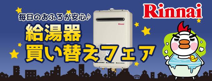 ガス給湯器を名古屋市~愛知・三重・岐阜でおさがしなら給湯器工事費込リンナイ(Rinnai)ガス給湯器買い替え