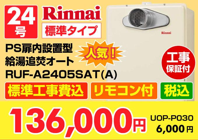 リンナイ(Rinnai)ガス給湯器 PS扉内設置型 給湯追い焚きオートRUF-A2405SAT(A)