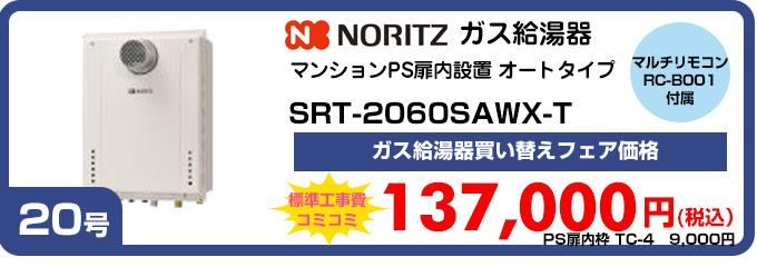 ノーリツ ガス給湯器マンションPS扉内設置オートタイプSRT-2060SAWX-T マルチリモコンRC-B001付属 ガス給湯器買い替えフェア価格
