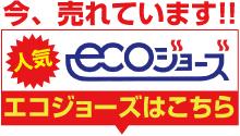 今売れています!「ecoジョーズ」給湯器エコジョーズはこちら