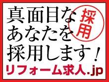 リフォーム求人.jp