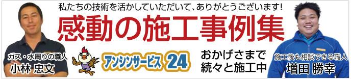 名古屋の給湯器施工事例集