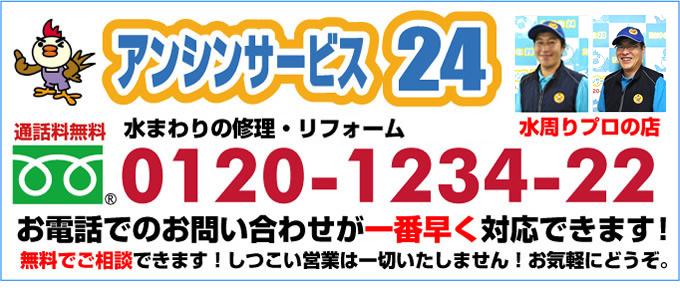 給湯器お問合わせ アンシンサービス24電話0120-1234-22 お電話でのお問合わせが一番早く対応できます!