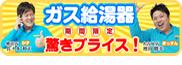 給湯器キャンペーン 名古屋 給湯器.com|名古屋市