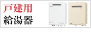 戸建用 給湯器 名古屋給湯器.com|名古屋市