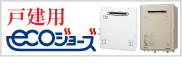 戸建用エコジョーズ(ecoジョーズ)名古屋給湯器.com|名古屋市