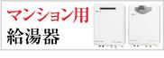 マンション用給湯器 名古屋 給湯器.com|名古屋市