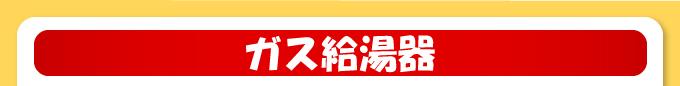 ガス給湯器を名古屋市~愛知・三重・岐阜でおさがしなら給湯器工事費込ガス給湯器