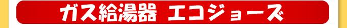 ガス給湯器を名古屋市~愛知・三重・岐阜でおさがしなら給湯器工事費込ガス給湯器エコジョーズ