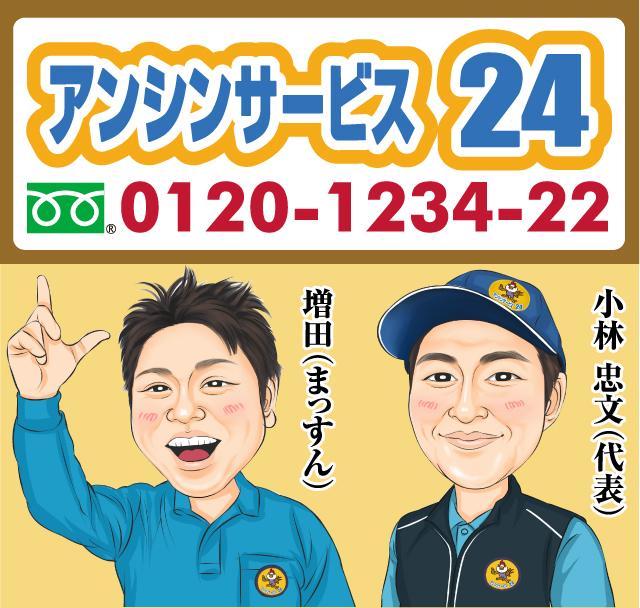 給湯器工事専門店アンシンサービス24電話フリーダイヤル0120-1234-22