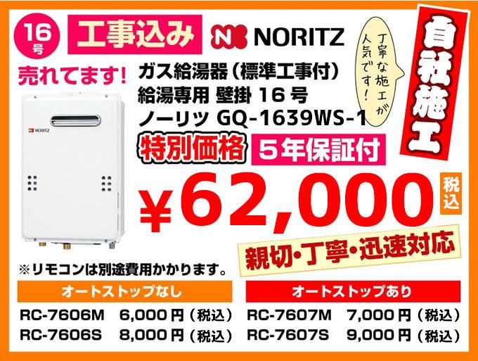 ガス給湯器(標準工事付)給湯専用 壁掛 ノーリツ給湯器GQ-1639WS