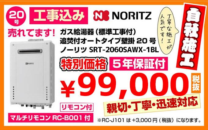 ガス給湯器(標準工事付)追焚付オートタイプ壁掛20号ノーリツ給湯器SRT-2060SAWX特別価格