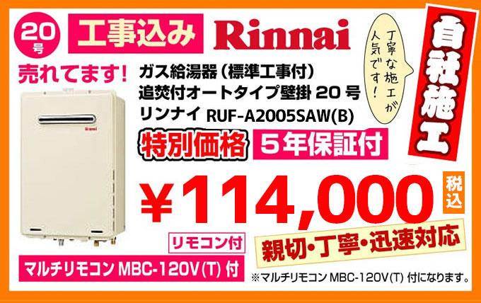 ガス給湯器(標準工事付)追焚付オートタイプ壁掛20号リンナイ給湯器RUF-A2005SAW特別価格