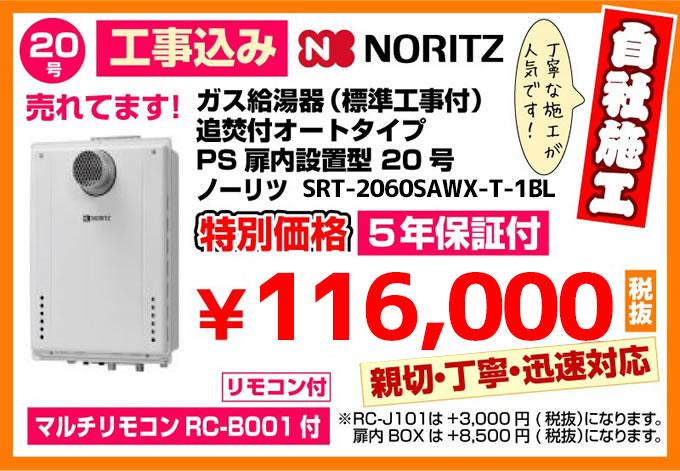 ガス給湯器(標準工事付)追焚付給湯器 オートタイプPS扉内設置型20号ノーリツSRT-2060SAWX-T 特別価格