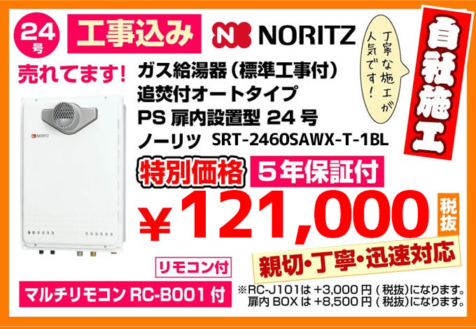 ガス給湯器(標準工事付)追焚付給湯器 オートタイプPS扉内設置型24号ノーリツSRT-2460SAWX-T 特別価格