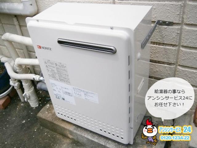 名古屋市守山区【ガス給湯器】ノーリツ