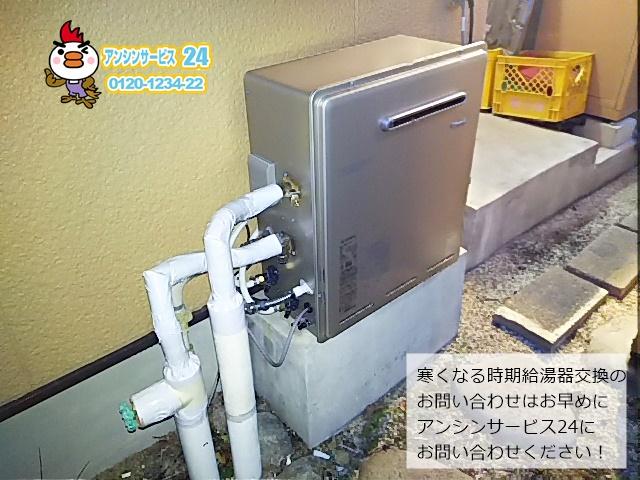 可児市 ガス給湯器 施工事例