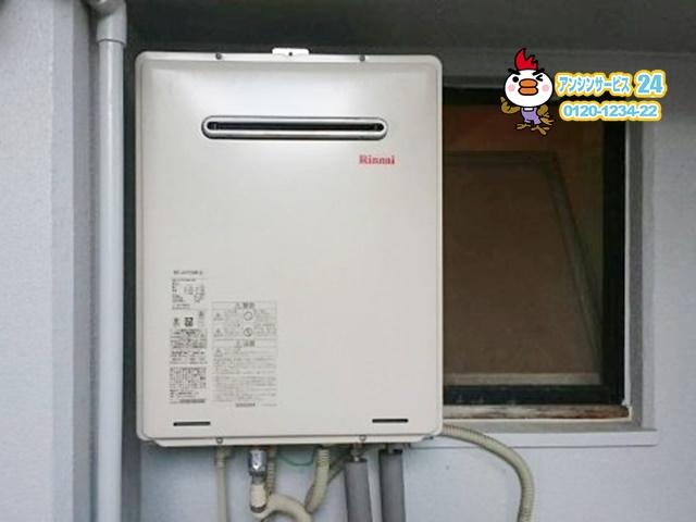 名古屋市守山区 ガスふろ給湯器 施工事例