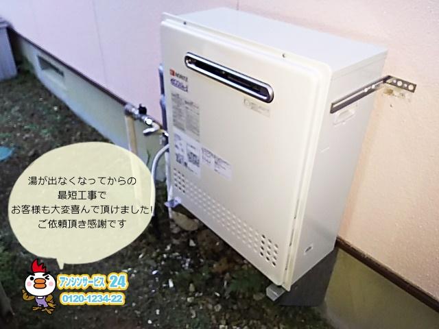 豊川市 エコジョーズ 施工事例