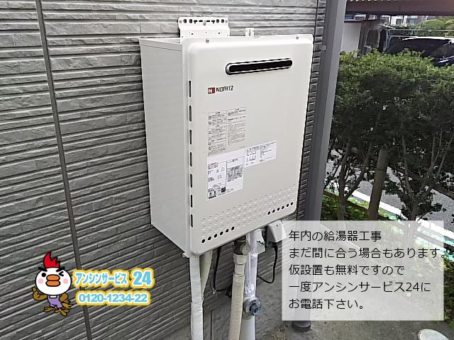 額田郡幸田町 ガス給湯器 施工事例